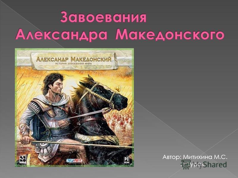 Автор: Митихина М.С. Г. Курск