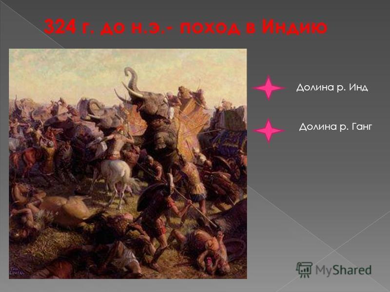 324 г. до н.э.- поход в Индию Долина р. Инд Долина р. Ганг
