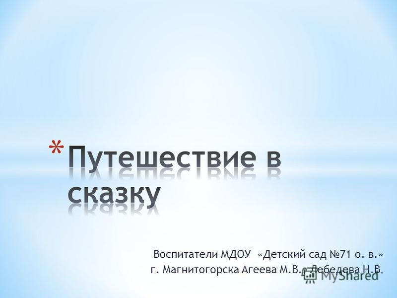 Воспитатели МДОУ «Детский сад 71 о. в.» г. Магнитогорска Агеева М.В., Лебедева Н.В.