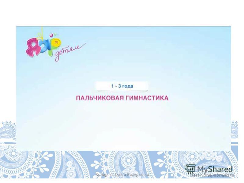 Комарова Ольга Валерьевна 11