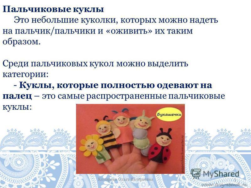 Пальчиковые куклы Это небольшие куколки, которых можно надеть на пальчик/пальчики и «оживить» их таким образом. Среди пальчиковых кукол можно выделить категории: - Куклы, которые полностью одевают на палец – это самые распространенные пальчиковые кук