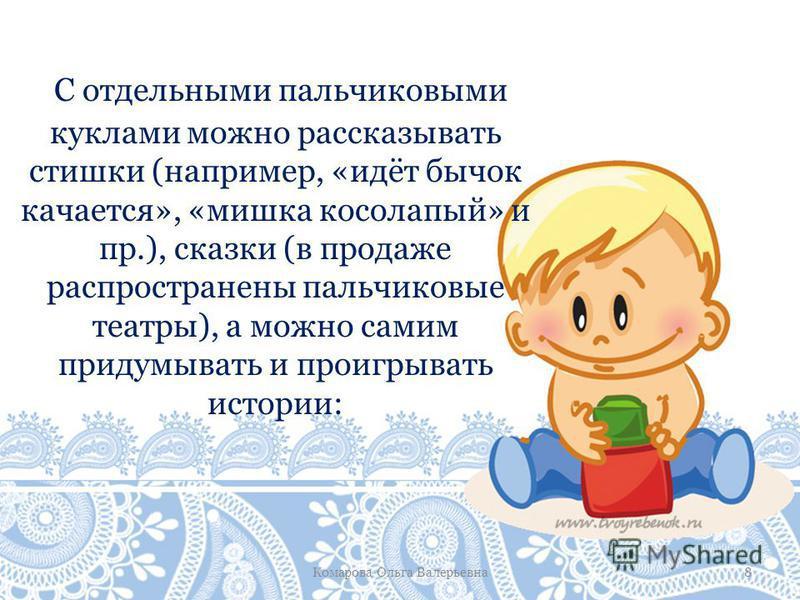 С отдельными пальчиковыми куклами можно рассказывать стишки (например, «идёт бычок качается», «мишка косолапый» и пр.), сказки (в продаже распространены пальчиковые театры), а можно самим придумывать и проигрывать истории: Комарова Ольга Валерьевна 8