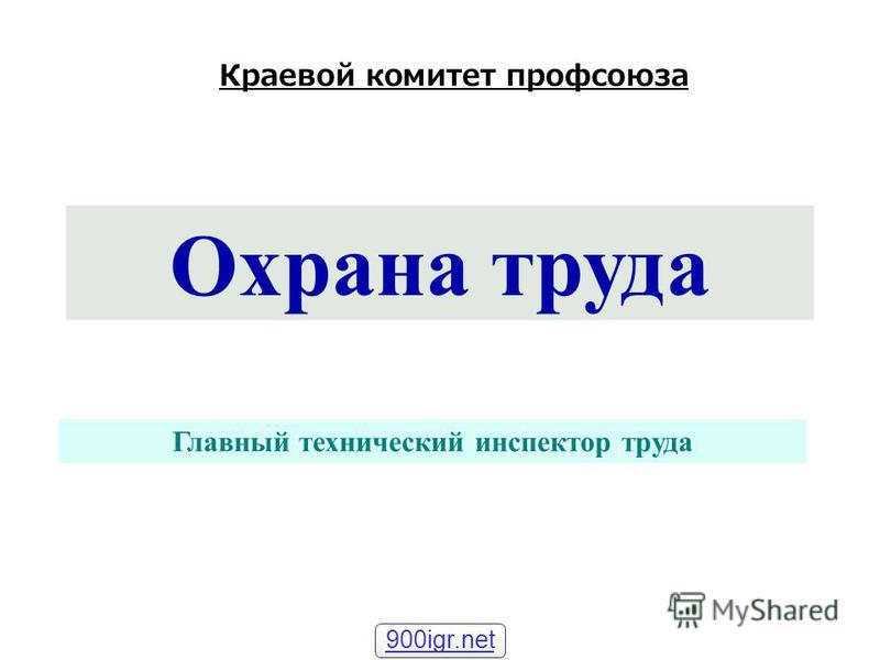 Охрана труда Краевой комитет профсоюза Главный технический инспектор труда 900igr.net