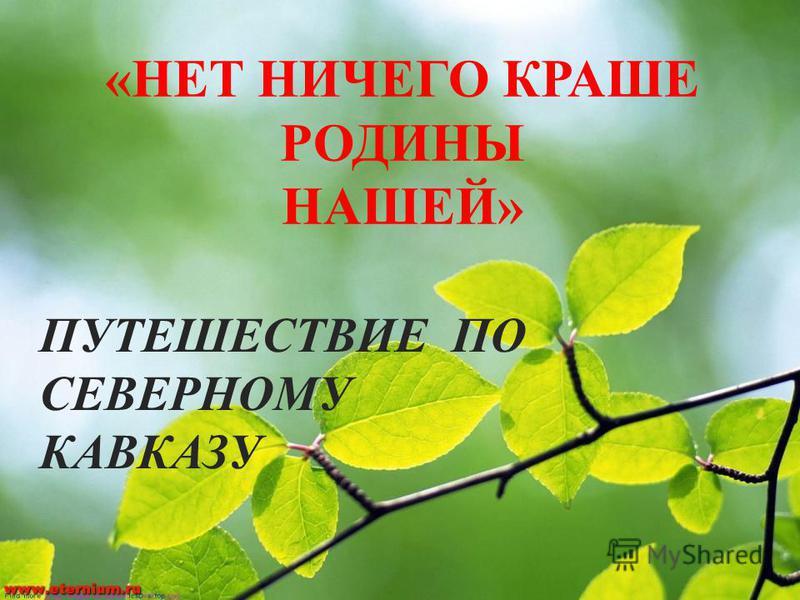 «НЕТ НИЧЕГО КРАШЕ РОДИНЫ НАШЕЙ» ПУТЕШЕСТВИЕ ПО СЕВЕРНОМУ КАВКАЗУ
