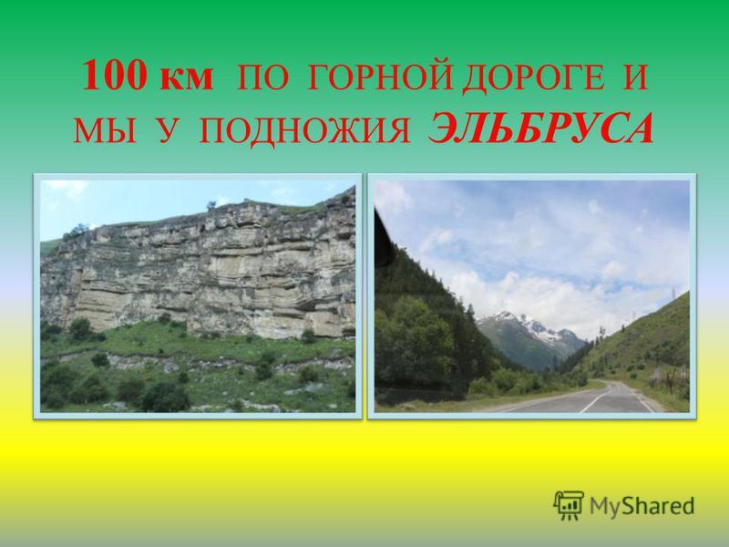 100 км ПО ГОРНОЙ ДОРОГЕ И МЫ У ПОДНОЖИЯ ЭЛЬБРУСА