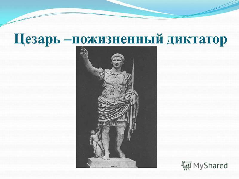 Цезарь –пожизненный диктатор