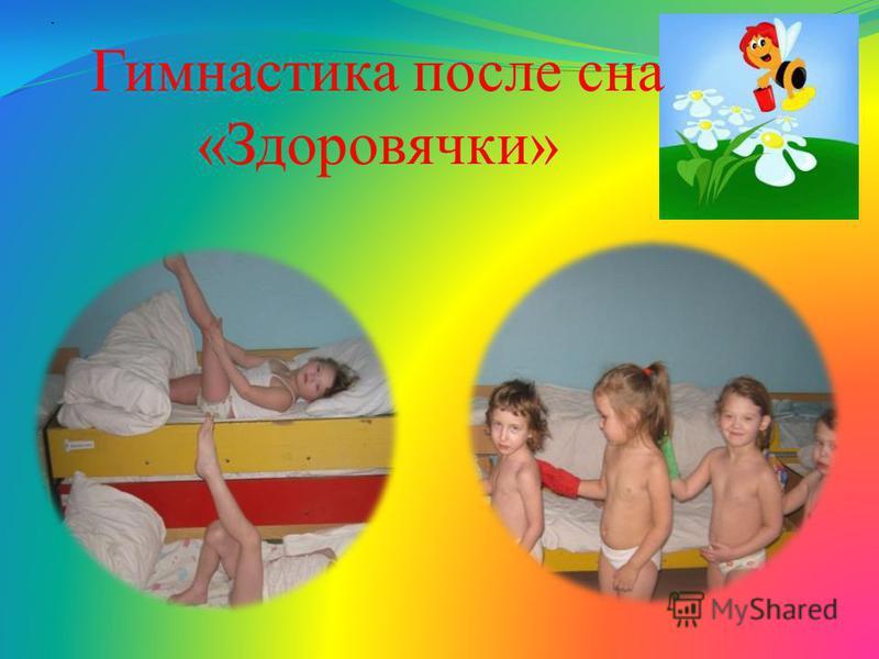 . Гимнастика после сна «Здоровячки»
