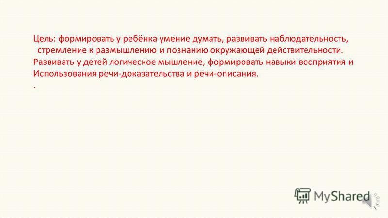 Загадки о домашних птицах Автор: Красильникова Марина Григорьевна Воспитатель ГБДОУ д-с 77 комбинированного вида приморского района г. Санкт-Петербурга