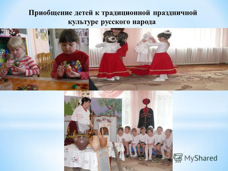 Приобщение детей к традиционной праздничной культуре русского народа