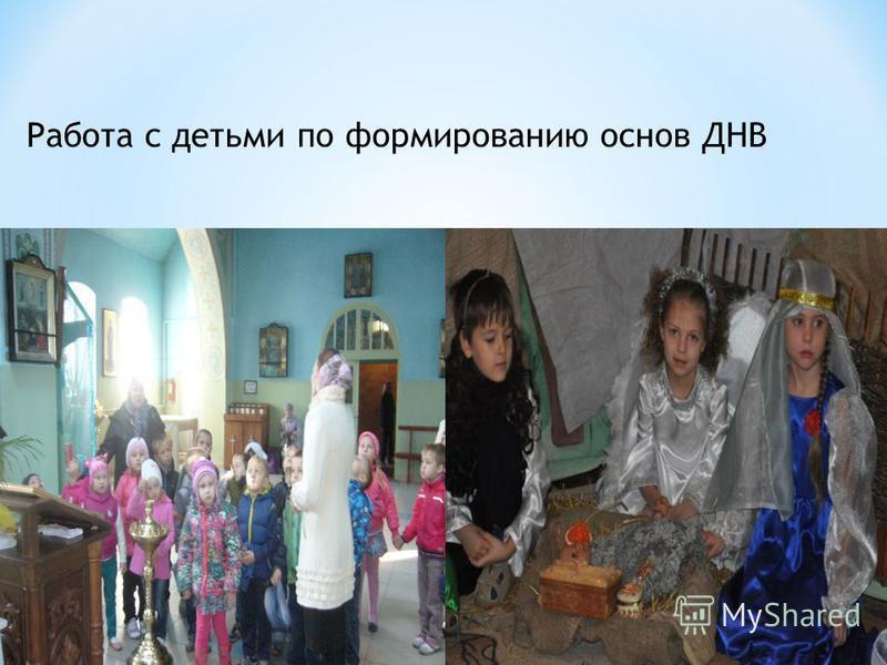 Работа с детьми по формированию основ ДНВ