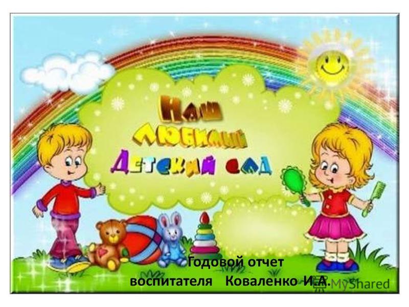 Годовой отчет воспитателя Коваленко И.А.