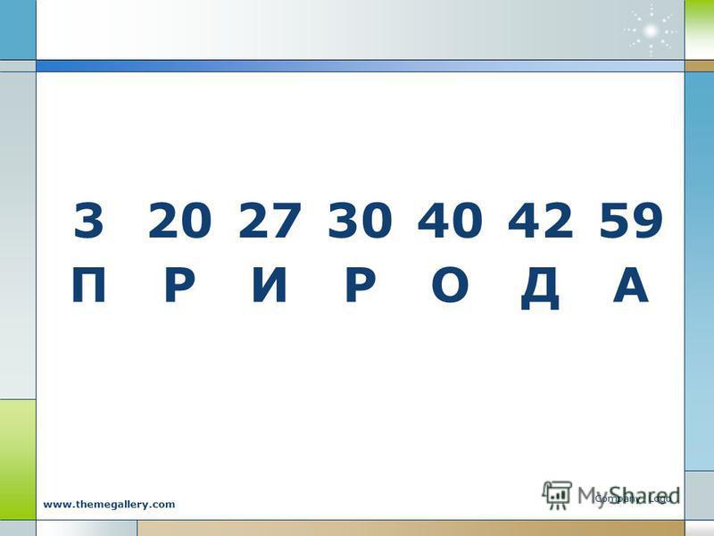 Company Logo www.themegallery.com 3202730404259 ПРИРОДА