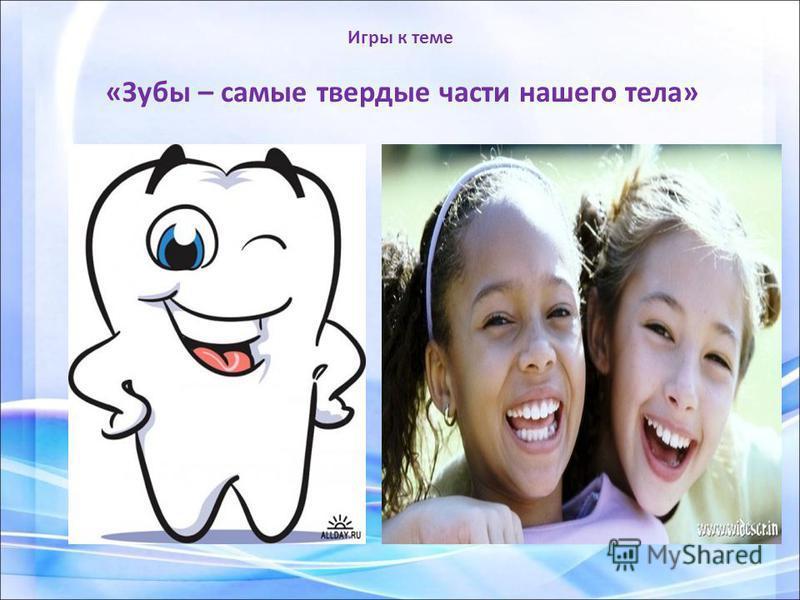 Игры к теме «Зубы – самые твердые части нашего тела»
