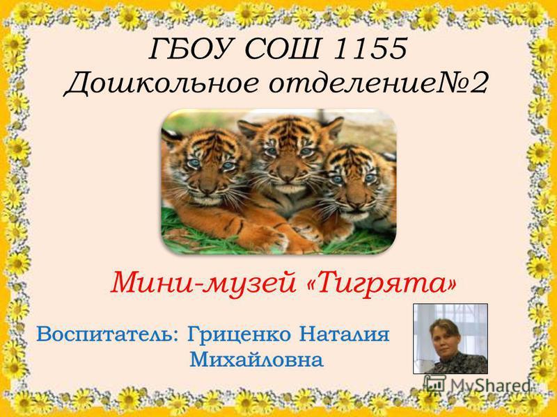ГБОУ СОШ 1155 Дошкольное отделение 2 Мини-музей «Тигрята»