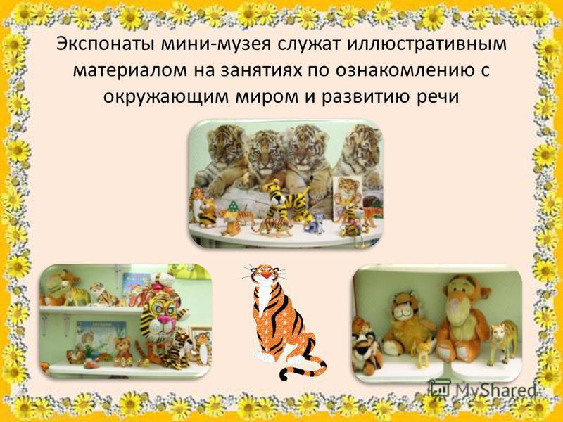Экспонаты мини-музея служат иллюстративным материалом на занятиях по ознакомлению с окружающим миром и развитию речи