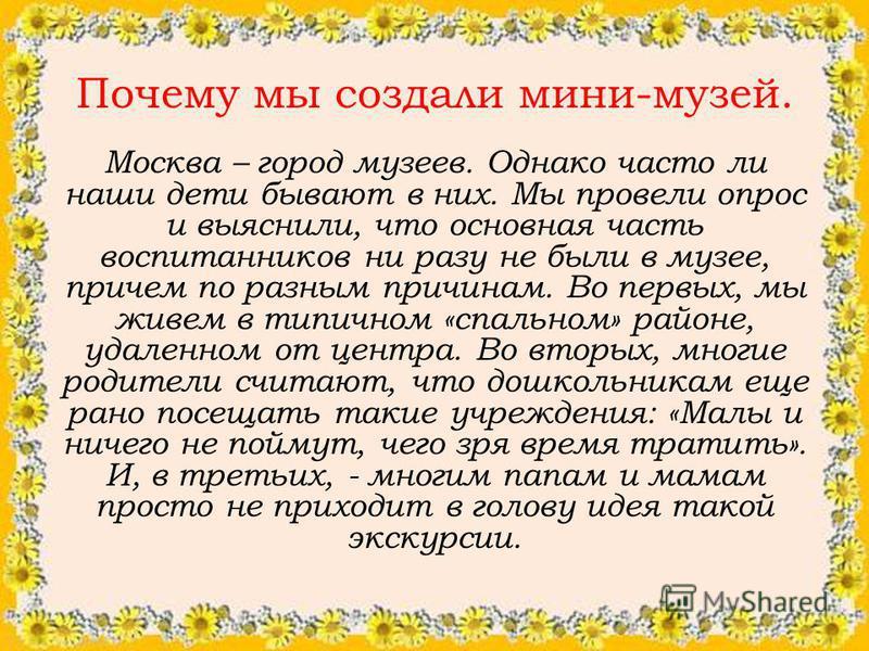 Почему мы создали мини-музей. Москва – город музеев. Однако часто ли наши дети бывают в них. Мы провели опрос и выяснили, что основная часть воспитанников ни разу не были в музее, причем по разным причинам. Во первых, мы живем в типичном «спальном» р