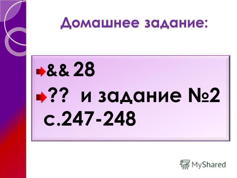 Домашнее задание: && 28 ?? и задание 2 с.247-248