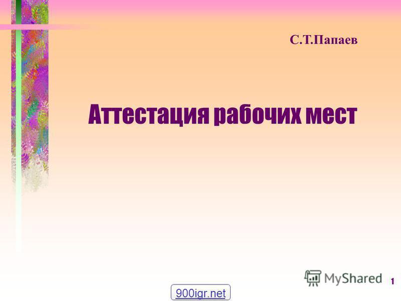 1 С.Т.Папаев Аттестация рабочих мест 900igr.net