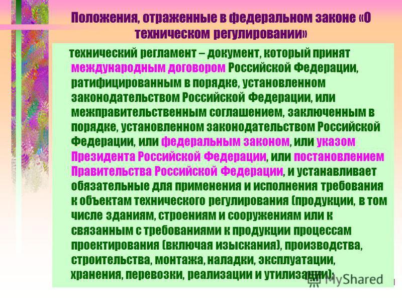 11 Положения, отраженные в федеральном законе «О техническом регулировании» технический регламент – документ, который принят международным договором Российской Федерации, ратифицированным в порядке, установленном законодательством Российской Федераци