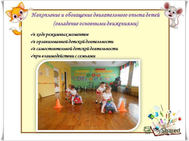 Накопление и обогащение двигательного опыта детей (овладение основными движениями) в ходе режимных моментов в организованной детской деятельности в самостоятельной детской деятельности при взаимодействии с семьями