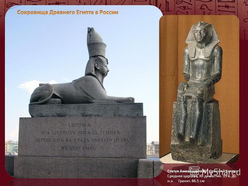 Статуя Аменемхета III. Древний Египет. Среднее царство, XII династия. 19 в. до н.э. Гранит. 86.5 см