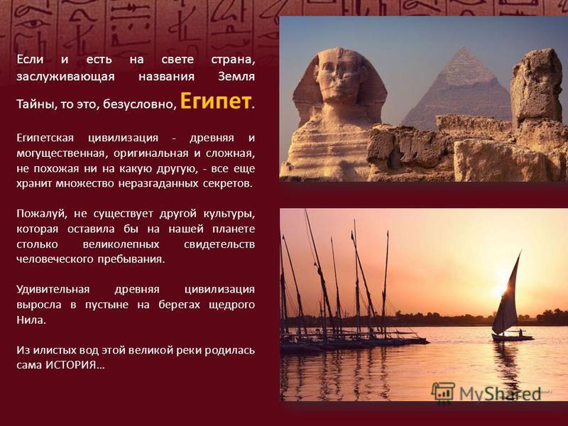 Если и есть на свете страна, заслуживающая названия Земля Тайны, то это, безусловно, Египет. Египетская цивилизация - древняя и могущественная, оригинальная и сложная, не похожая ни на какую другую, - все еще хранит множество неразгаданных секретов.