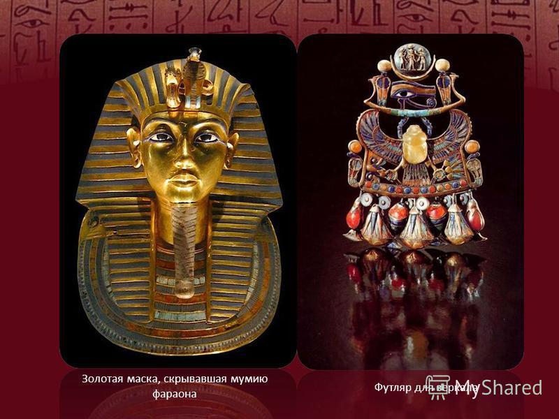 Золотая маска, скрывавшая мумию фараона Футляр для зеркала