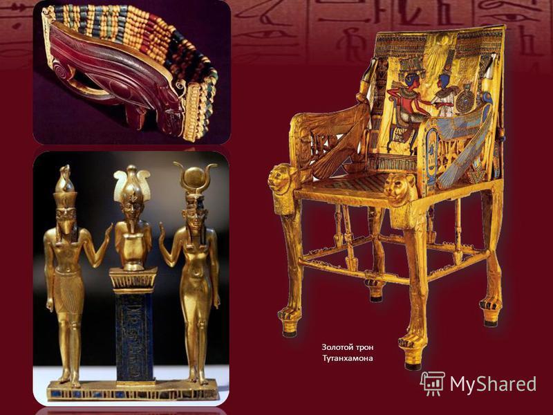 Золотой трон Тутанхамона