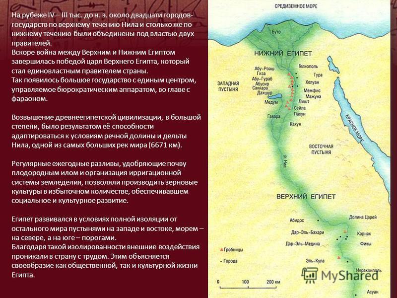 На рубеже IV – III тыс. до н. э. около двадцати городов- государств по верхнему течению Нила и столько же по нижнему течению были объединены под властью двух правителей. Вскоре война между Верхним и Нижним Египтом завершилась победой царя Верхнего Ег