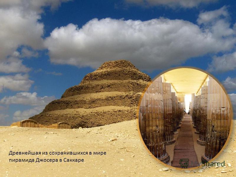 Древнейшая из сохранившихся в мире пирамида Джосера в Саккаре