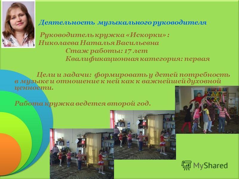 Наши мероприятия на 2011-2012 уч.г. «День знаний»( спортивный праздник). «Наши действия при ЧС ( обучающий досуг) «День защитника отечества» «Веселые старты»( городская спартакиада)