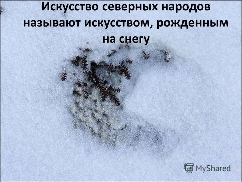 Искусство северных народов называют искусством, рожденным на снегу