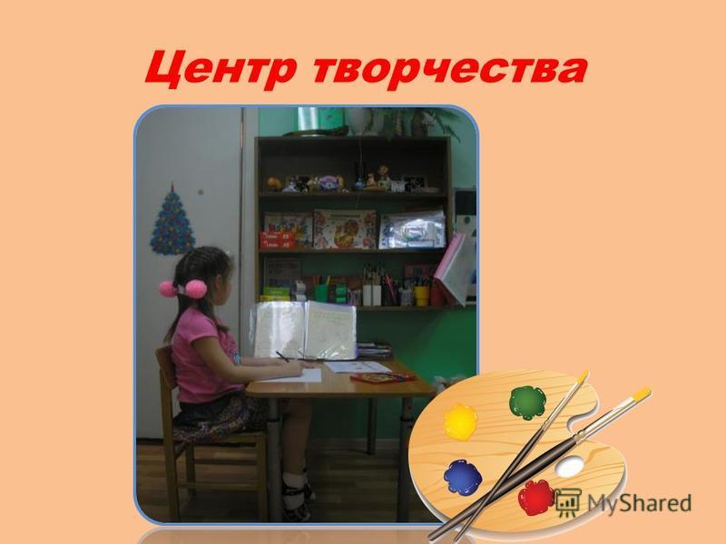 Центр творчества