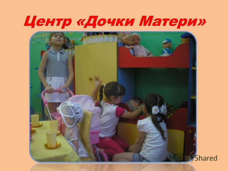 Центр «Дочки Матери»