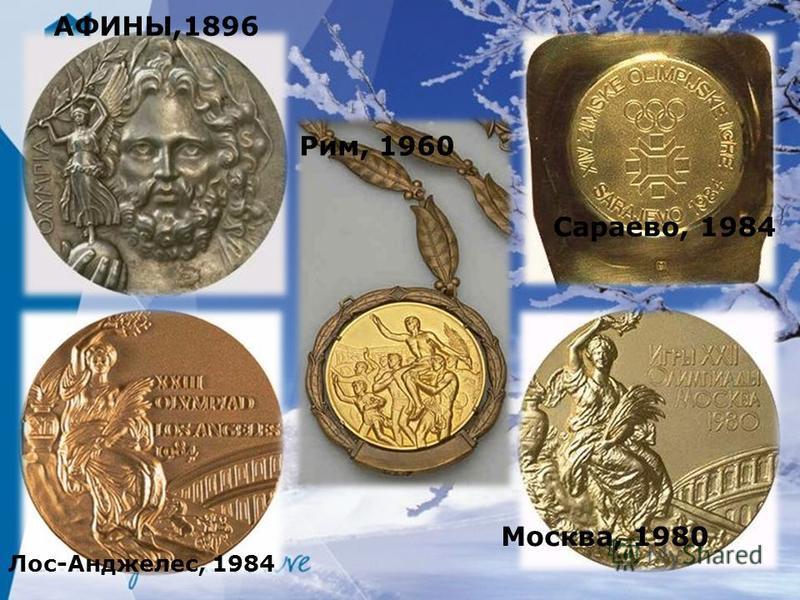 АФИНЫ,1896 Рим, 1960 Москва, 1980 Сараево, 1984 Лос-Анджелес, 1984