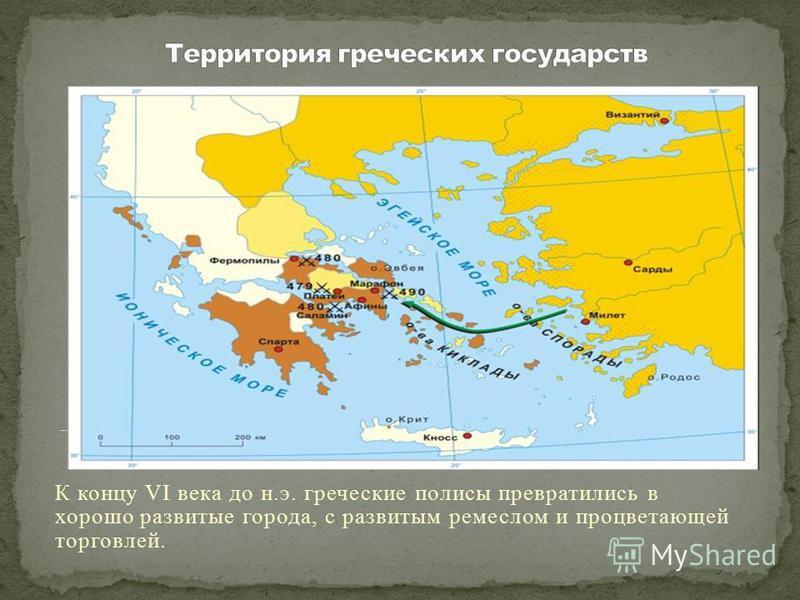 К концу VI века до н.э. греческие полисы превратились в хорошо развитые города, с развитым ремеслом и процветающей торговлей.