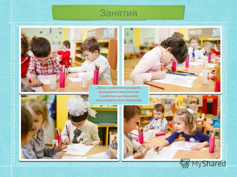Занятия Дети с радостью рисуют, развивают творчество А работы выставляют посмотреть для общества.