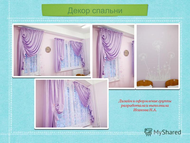 Декор спальни Дизайн и оформление группы разработала и выполнила Исакова Н.А.