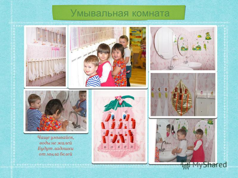 Умывальная комната Чаще умывайся, воды не жалей Будут ладошки от мыла белей