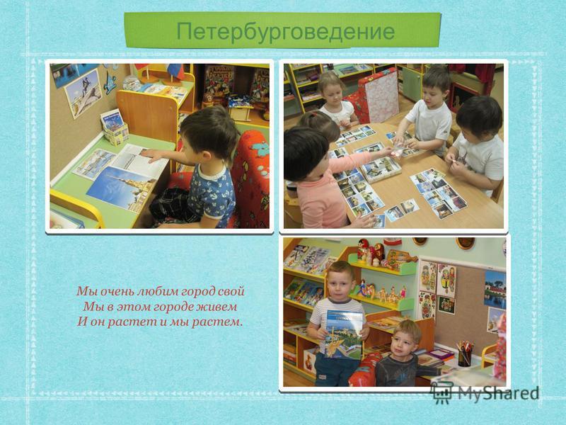 Петербурговедение Мы очень любим город свой Мы в этом городе живем И он растет и мы растем.