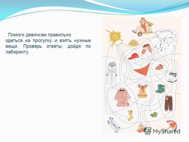 Дидактический материал для проведения занятий по ознакомлению детей с окружающим миром и развитию речи в детском саду. Иллюстрации. Развивающие задания. Разрезные картинки. Рекомендации по использованию