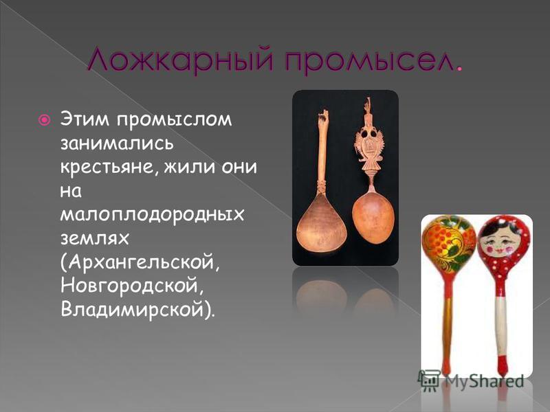 Этим промыслом занимались крестьяне, жили они на малоплодородных землях (Архангельской, Новгородской, Владимирской).