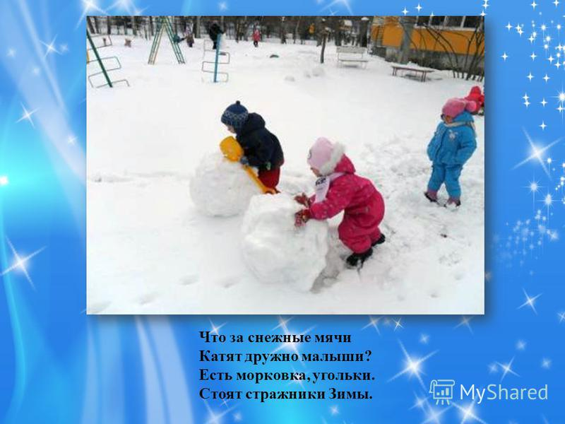 Что за снежные мячи Катят дружно малыши? Есть морковка, угольки. Стоят стражники Зимы.