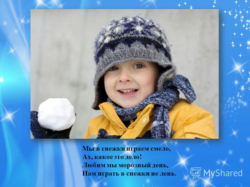 Мы в снежки играем смело, Ах, какое это дело! Любим мы морозный день, Нам играть в снежки не лень.