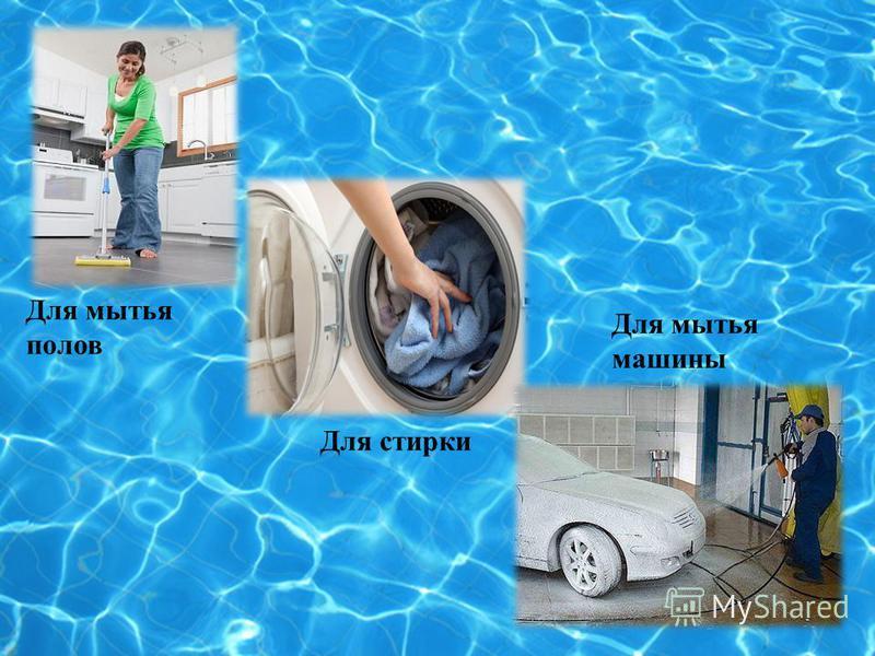 Для мытья полов Для стирки Для мытья машины