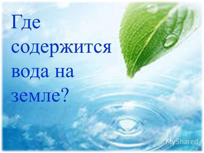 Где содержится вода на земле?