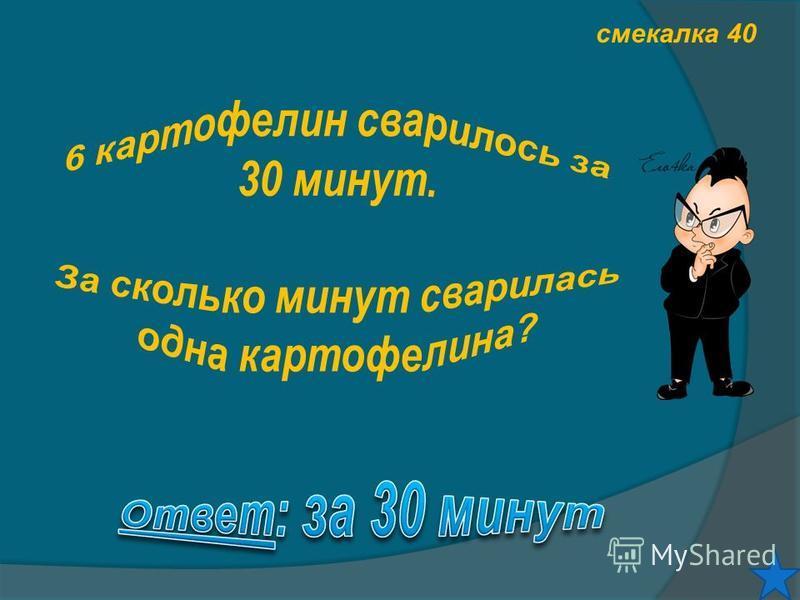 смекалка 40