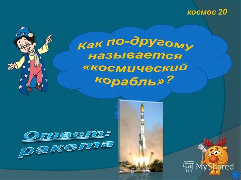 космос 20