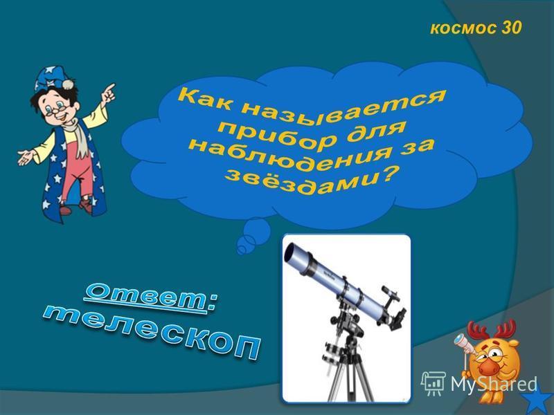 космос 30