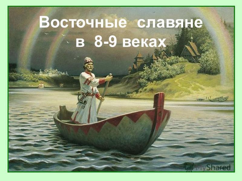 Восточные славяне в 8-9 веках